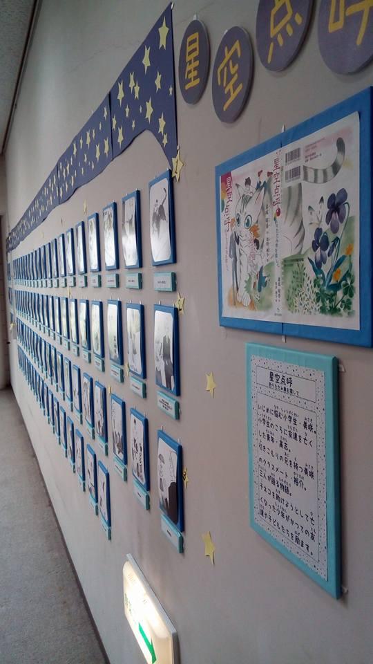 和歌山市民図書館の挿絵展「星空点呼」