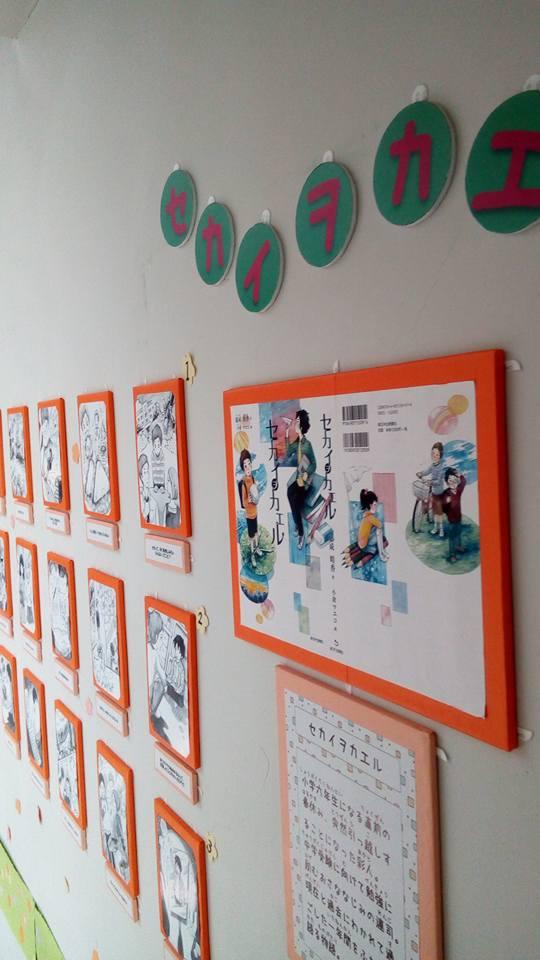 和歌山市民図書館の挿絵展「セカイヲカエル」
