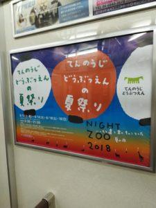 天王寺動物園の車内広告「ナイトズー2018」