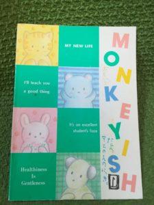 嘉成晴香の5歳の絵日記「表紙」