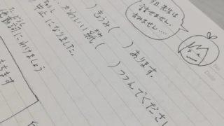みんなの日本語の復習プリント