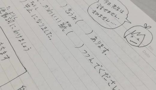 【日本語教師になって7年】中堅教師も日々気を付けたいこと4つ