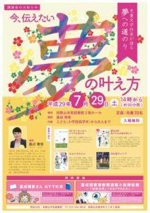 和歌山市立図書館講演会