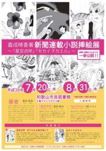 和歌山市立図書館の挿絵展