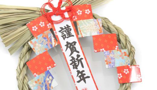 年賀状と新年の挨拶について【私の日本文化シリーズ】