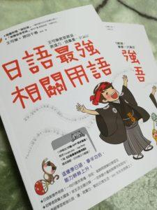 日本語の単語帳