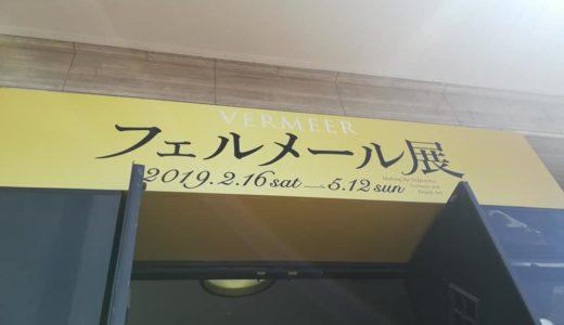 大阪市立美術館のフェルメール展へ行ってきたよ
