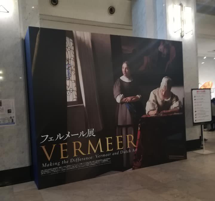 フェルメール展