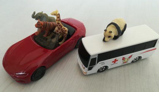 サファリ社のミニフィギュア(動物のフィギュア)を集めたい