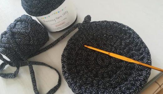 編み物は気軽に達成感を味わえる一番身近なもの:鍋敷きを編みました