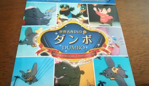 実写にもなった『ダンボ』の世界名作DVDを親になって初めて見た話