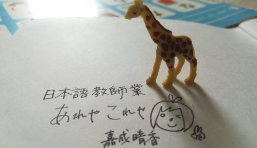 日本語教師業あれやこれや【2019年11月】