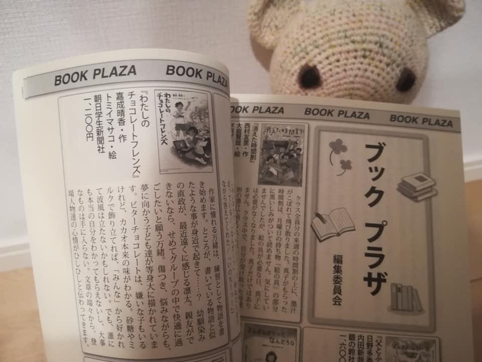 児童文芸ブックプラザ