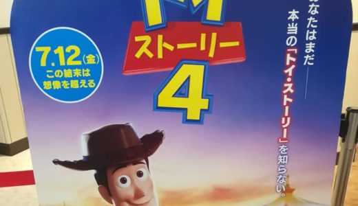 子ども(4歳)が「初めての映画」鑑賞!注意したいこと&反省点