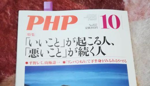第57回PHP賞受賞作「頑張ったら、きっとなれる」:人生の恩師である石井先生のエッセー