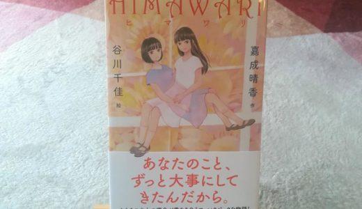 新刊『HIMAWARI』(あかね書房)の見本が届きました!