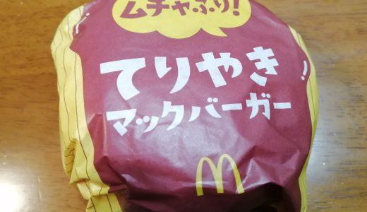 マクドナルドのてりやきバーガーがハンバーガーで1番おいしいとか思ってる