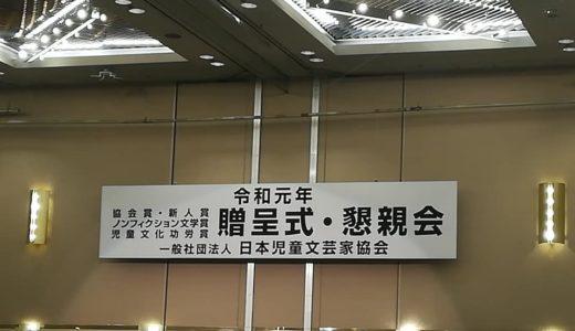 児童文芸家協会の懇親会・4賞贈呈式・懇親会、秋木真先生の講演会へいってきました!①