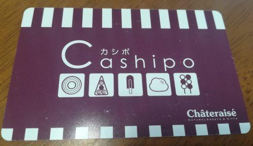 シャトレーゼのポイントカードで!長野県小海リエックスホテルへ行ってくるよ