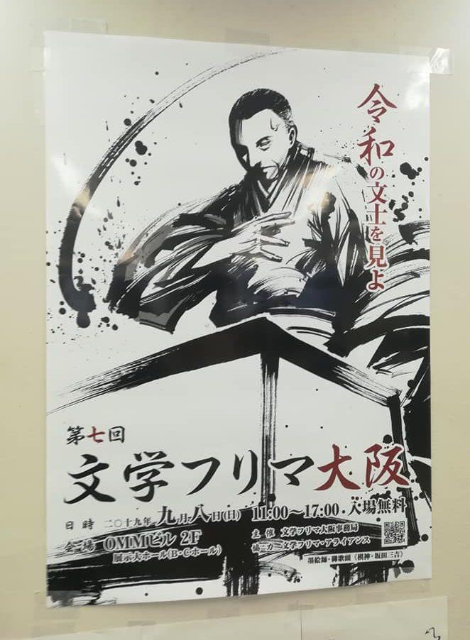 文フリ大阪ポスター