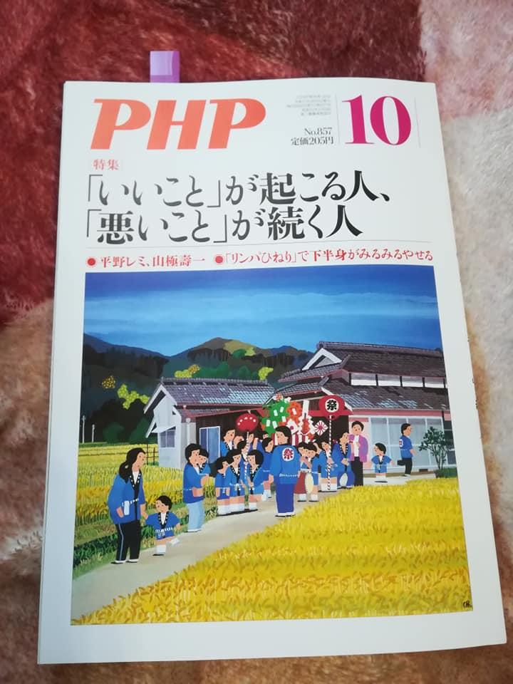 PHP10月号いいことが起こる人、悪いことが続く人