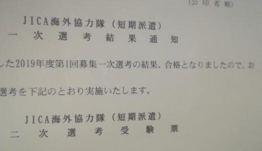 青年海外協力隊(短期ボランティア)の二次選考の面接(日本語教育)