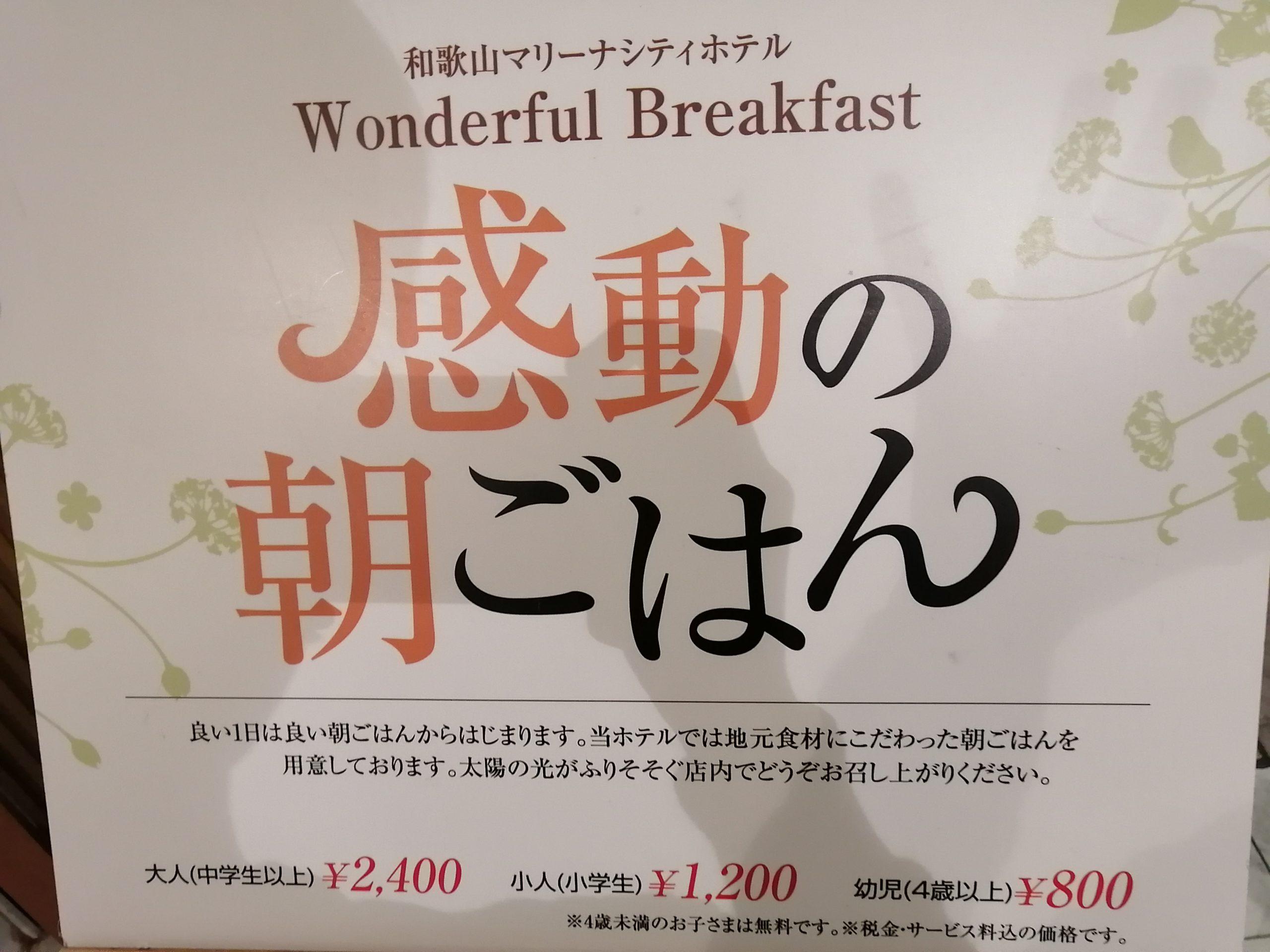 和歌山マリーナシティホテルの朝ごはん