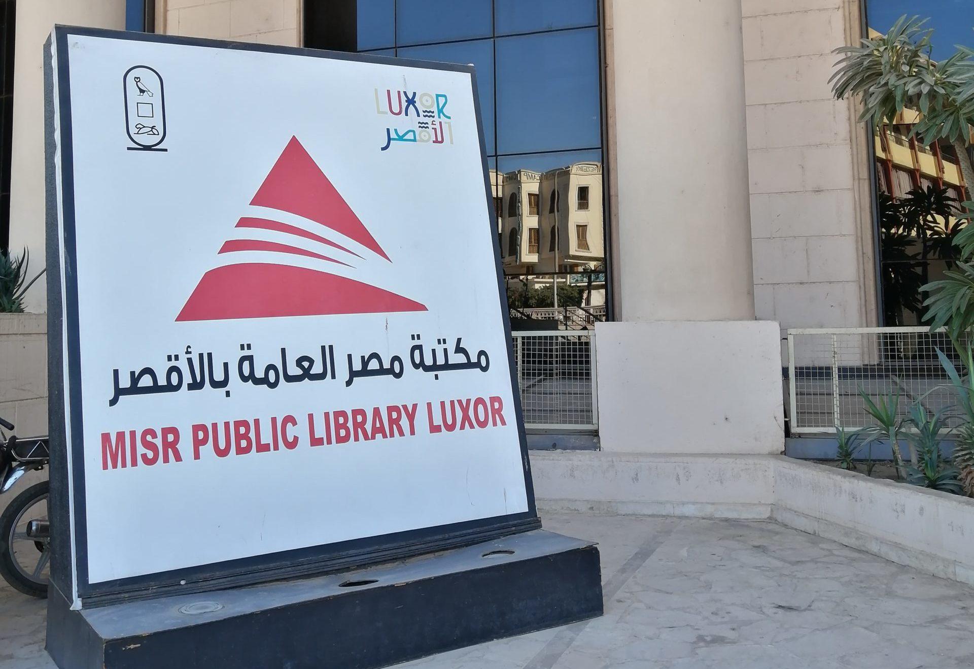 ルクソール図書館