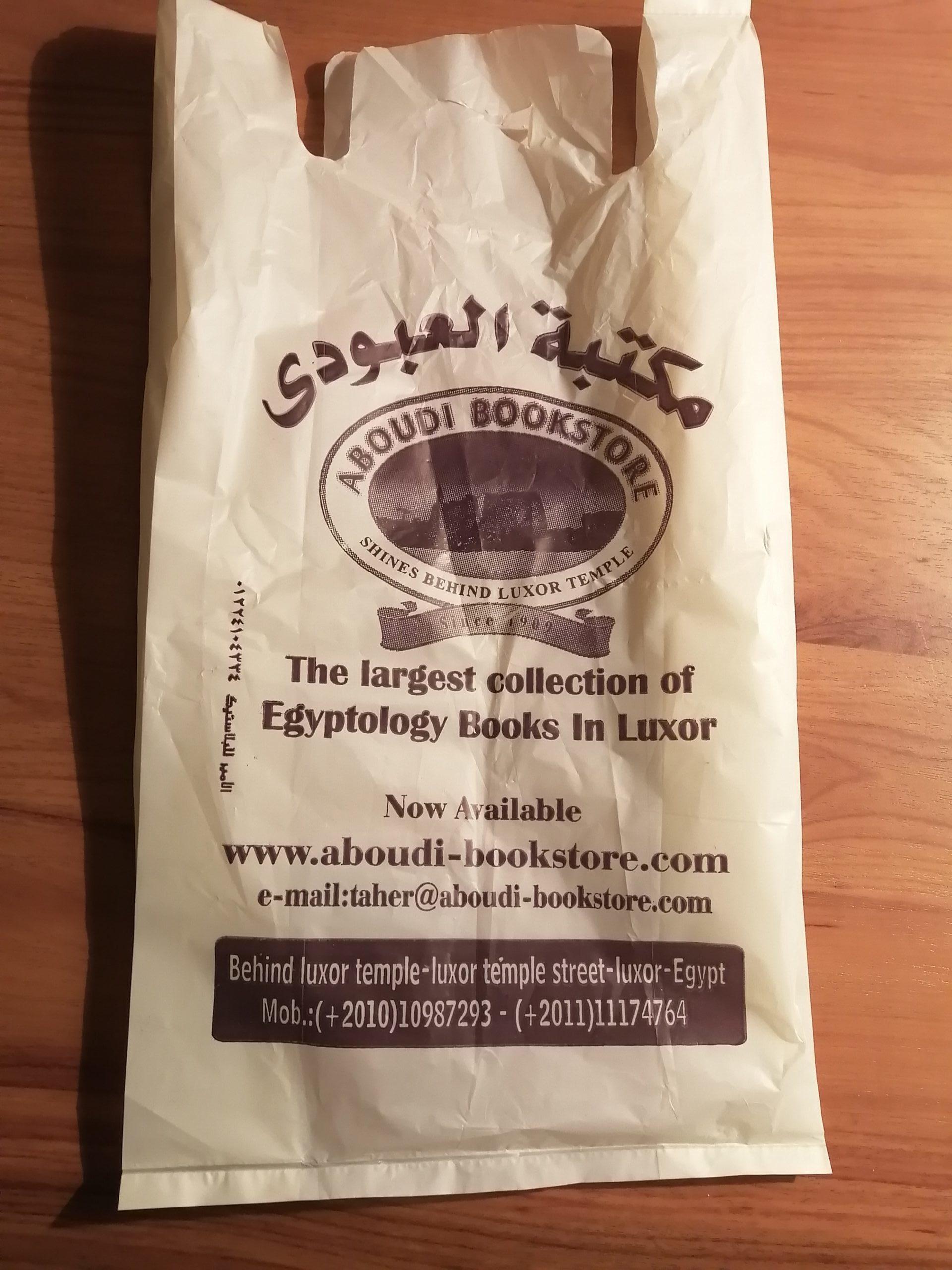 ルクソールの書店の袋