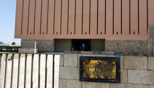 ルクソール博物館に行ってきました!14時で一旦閉まるとか知らんかった