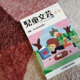 季刊誌・児童文芸