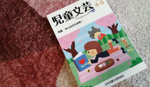 児童文芸2020年4-5月号の「私の相棒」に掲載していただきました!