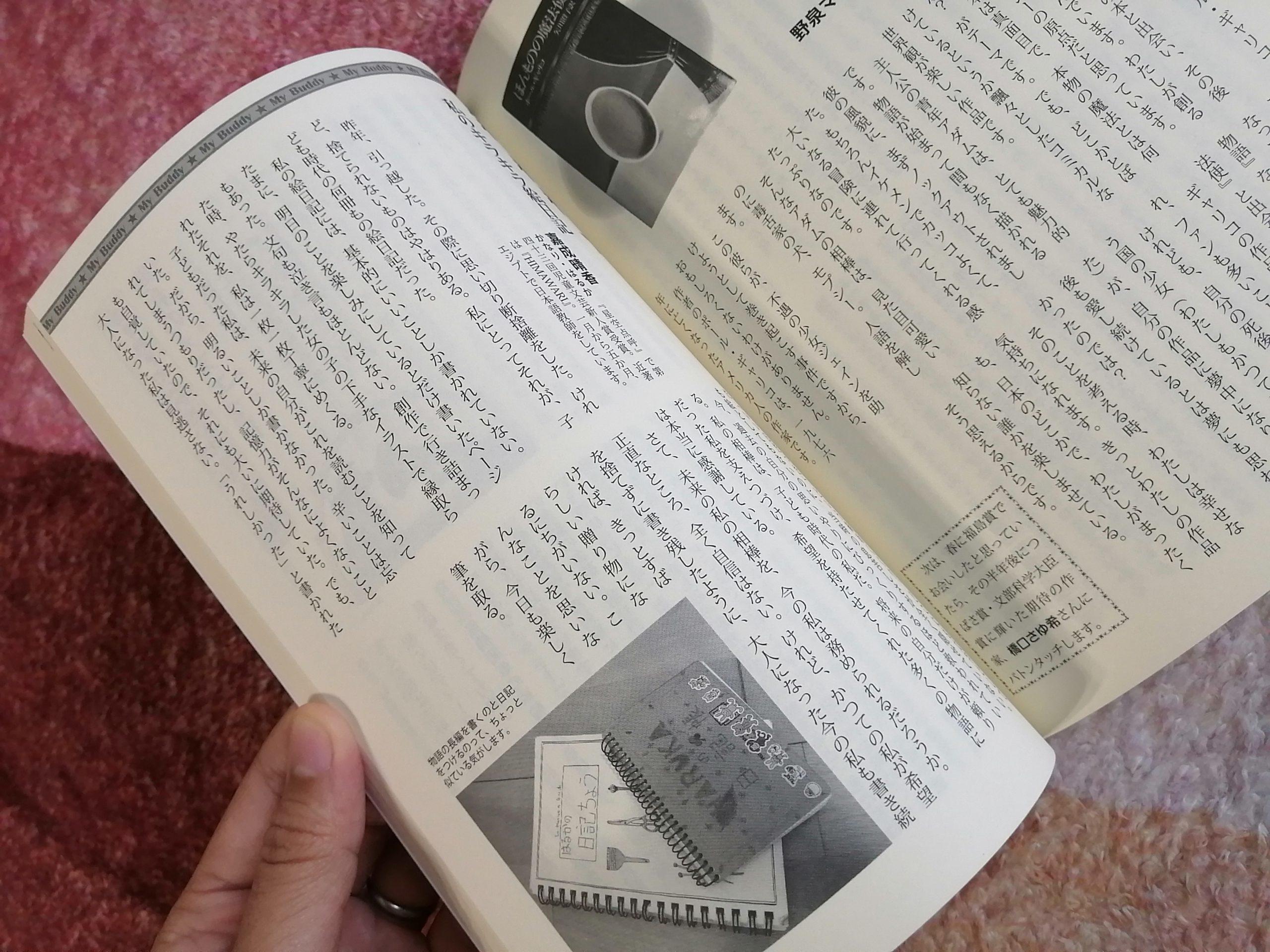 季刊誌・児童文芸「私の相棒」コーナー