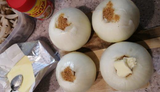 我が家のオニオンのホイル焼きレシピ!オーブンまかせで夕飯の1品できあがり