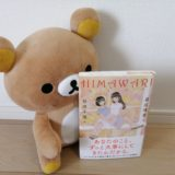 千葉県の課題図書に拙著『HIMAWARI』が選ばれました!