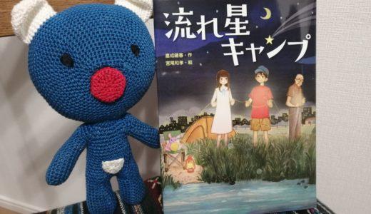 拙著『流れ星キャンプ』が神奈川県の課題図書に選ばれました!