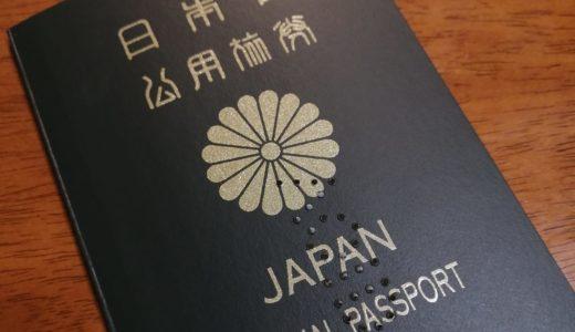 JICAから公用旅券(公用パスポート)が失効後返却されて