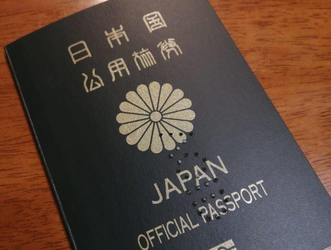失効済み公用旅券