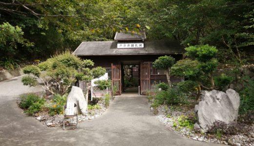 和歌山県唯一の鍾乳洞・戸津井鍾乳洞へ行ってきました!