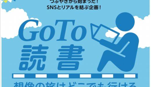 未来屋書店さんの#GoTo読書フェアの「和歌山」枠に拙著を入れていただきました
