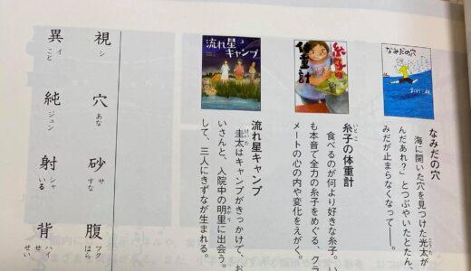 『流れ星キャンプ』が小6の国語の教科書で紹介されています