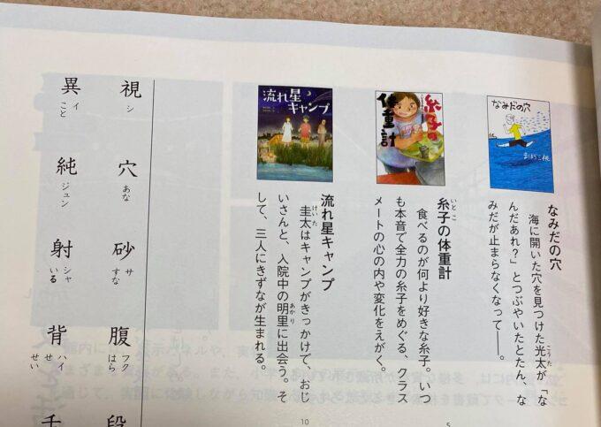 光村図書・流れ星キャンプ