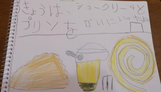 子ども(5歳)が絵日記を始めました!ひらがな&カタカナ練習もかねて……