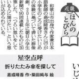 朝日新聞の朝刊・近畿地方各県版「ほんのとびら」のコーナーで拙著『星空点呼』を紹介していただきました!