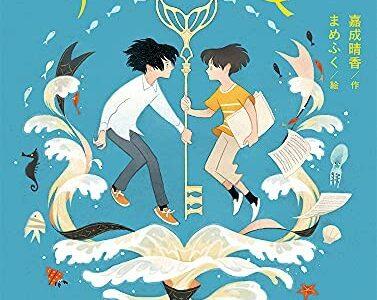 新刊『人魚の夏』(あかね書房)を出版します!