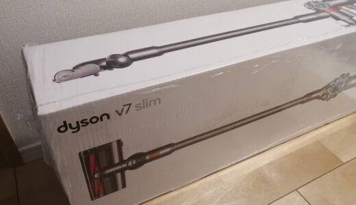 ダイソンのコードレス掃除機(dyson v7 slim)を買いました!思ったより長くて重いけどすごい吸引力!