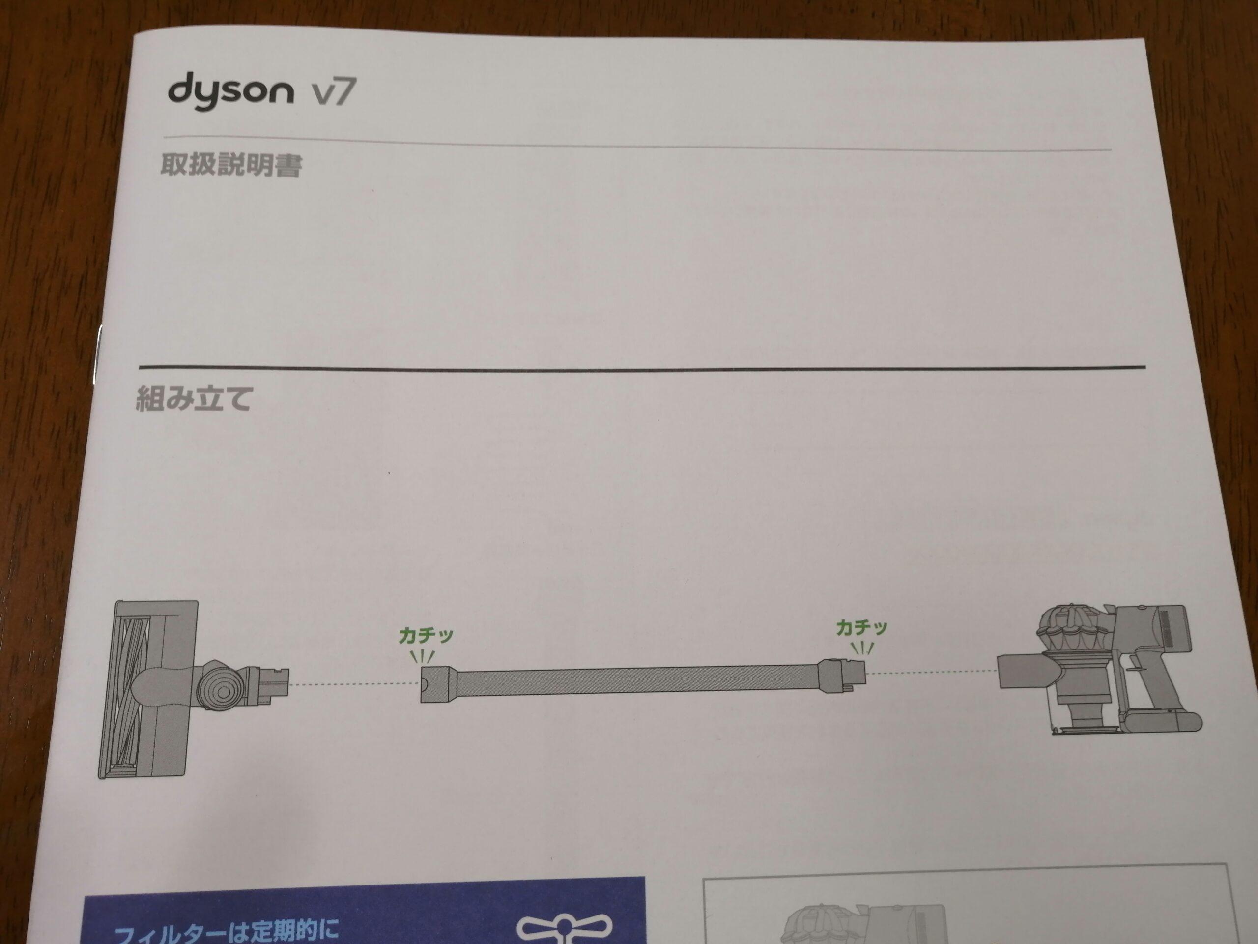 ダイソンコードレス掃除機説明書