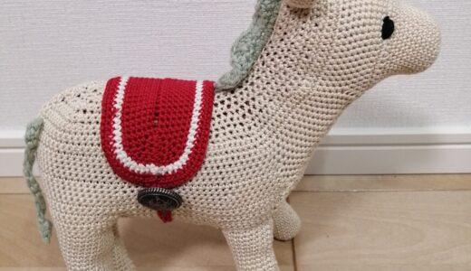 馬のぬいぐるみを「編みくるむ」ことに挑戦!かぎ針ができてよかった件