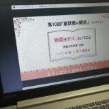 第10回童話塾in関西(いとうみく先生と宮下恵茉先生の対談)から得た創作・デビューのヒント